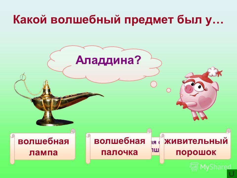 Николай Николаевич Носов «Незнайка в Солнечном городе» Незнайки? волшебная кисточка волшебная дудочка волшебная палочка Какой волшебный предмет был у…