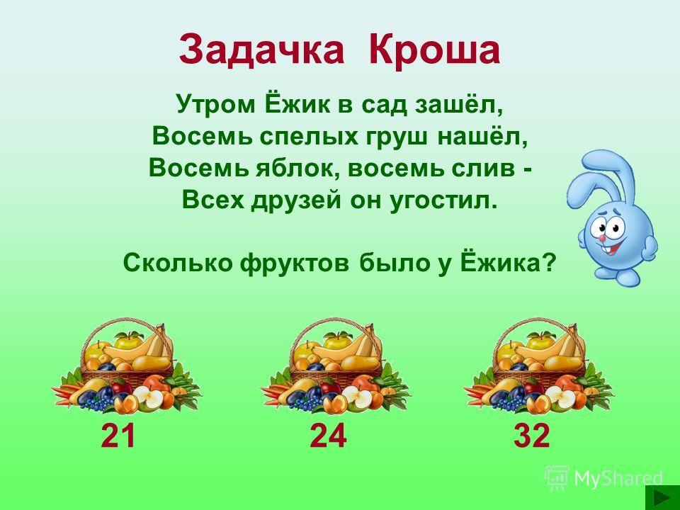 Задачка Кроша Как-то к Крошу на обед Прискакал один сосед. На пенёк зайчата сели И по пять морковок съели. Ну-ка, дети, подскажите И задачку скорей решите. Сколько морковок съели зайчата? 5 10 2