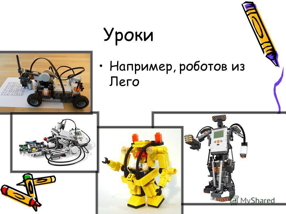 Уроки Например, роботов из Лего