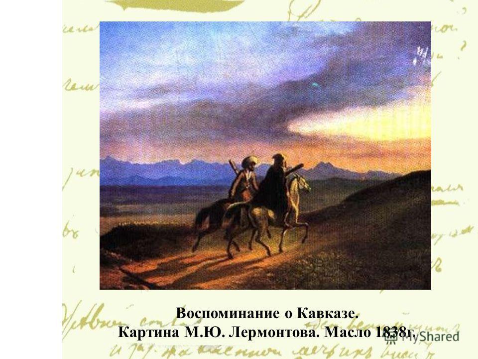 Воспоминание о Кавказе. Картина М.Ю. Лермонтова. Масло 1838г.