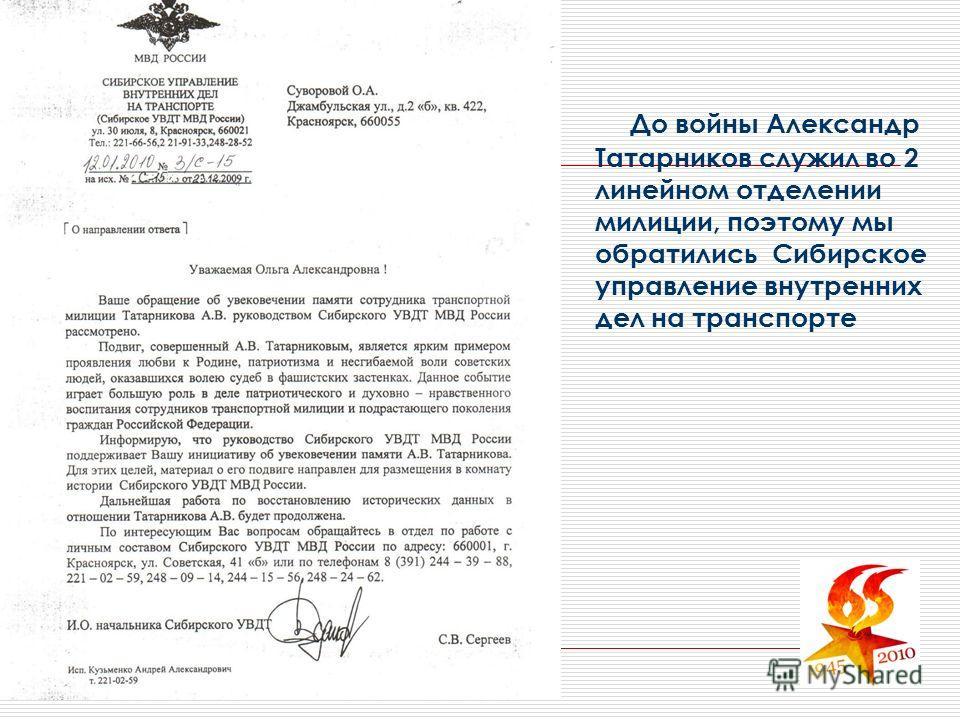 До войны Александр Татарников служил во 2 линейном отделении милиции, поэтому мы обратились Сибирское управление внутренних дел на транспорте
