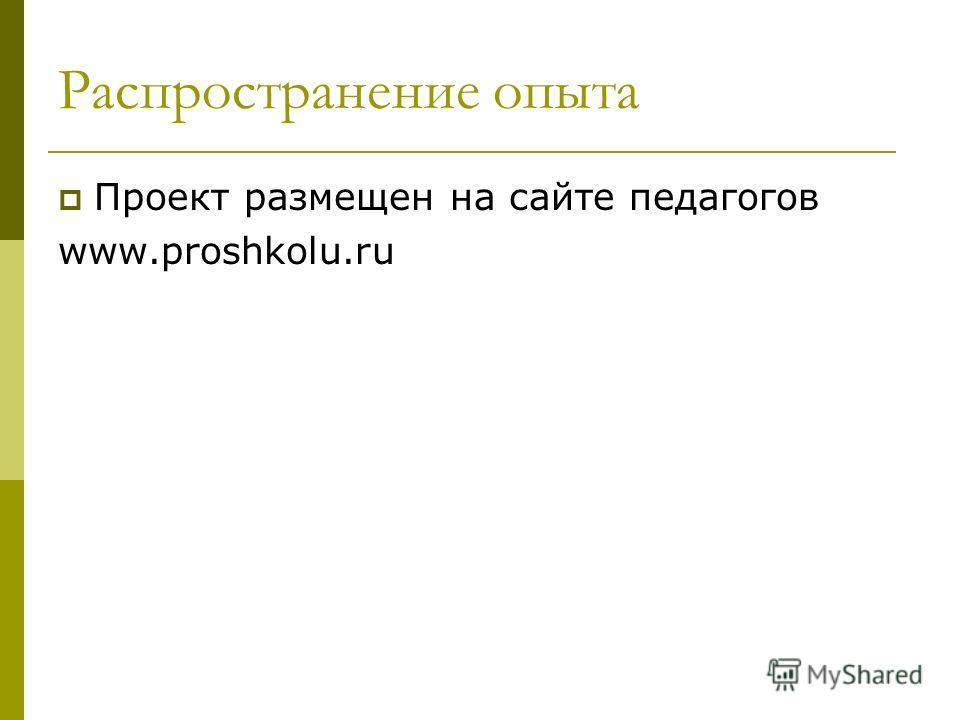Распространение опыта Проект размещен на сайте педагогов www.proshkolu.ru