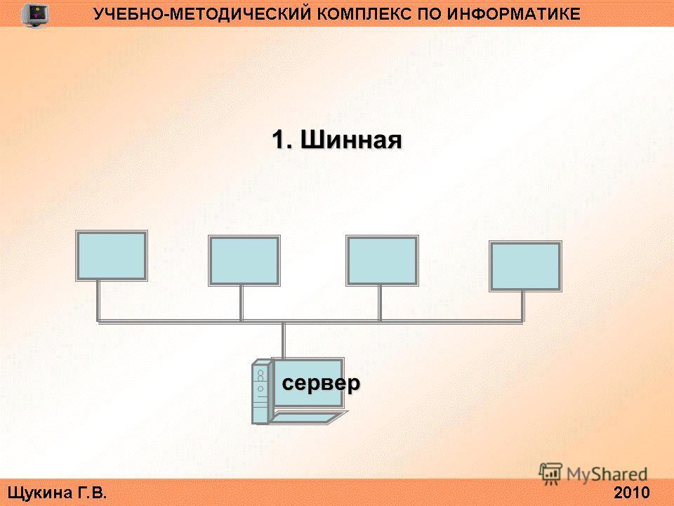 1. Шинная сервер