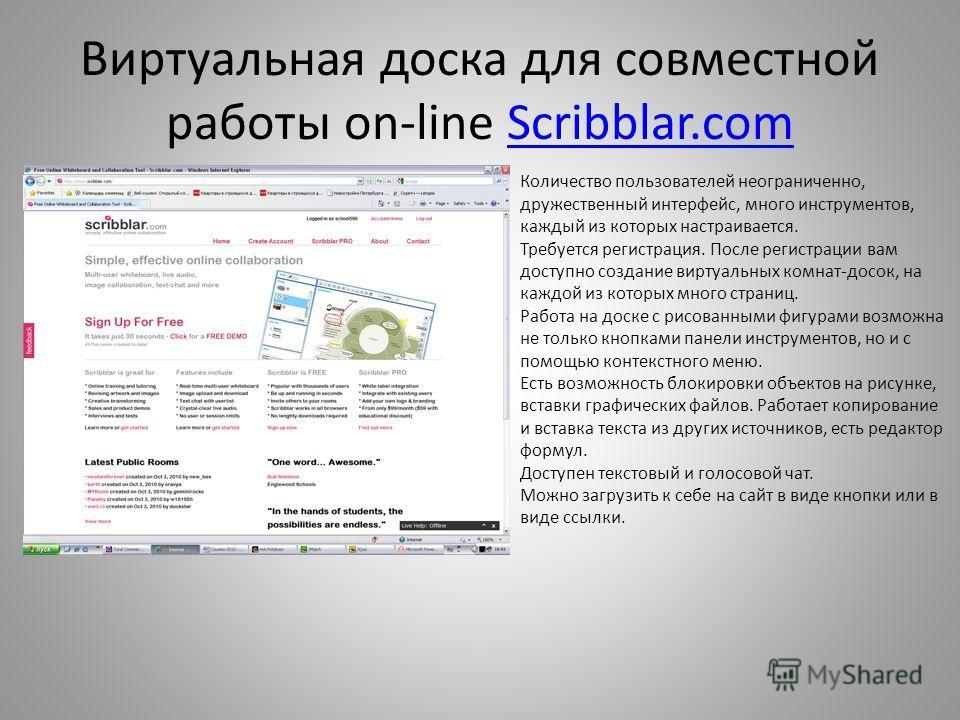 Виртуальная доска для совместной работы on-line Scribblar.comScribblar.com Количество пользователей неограниченно, дружественный интерфейс, много инструментов, каждый из которых настраивается. Требуется регистрация. После регистрации вам доступно соз