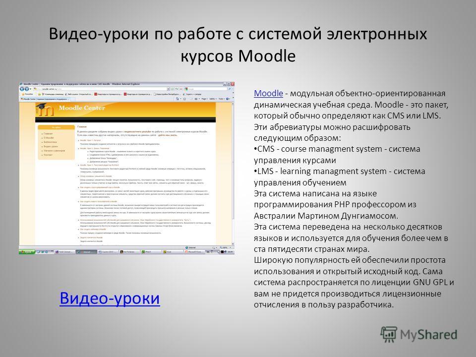Видео-уроки по работе с системой электронных курсов Moodle Видео-уроки MoodleMoodle - модульная объектно-ориентированная динамическая учебная среда. Moodle - это пакет, который обычно определяют как CMS или LMS. Эти абревиатуры можно расшифровать сле
