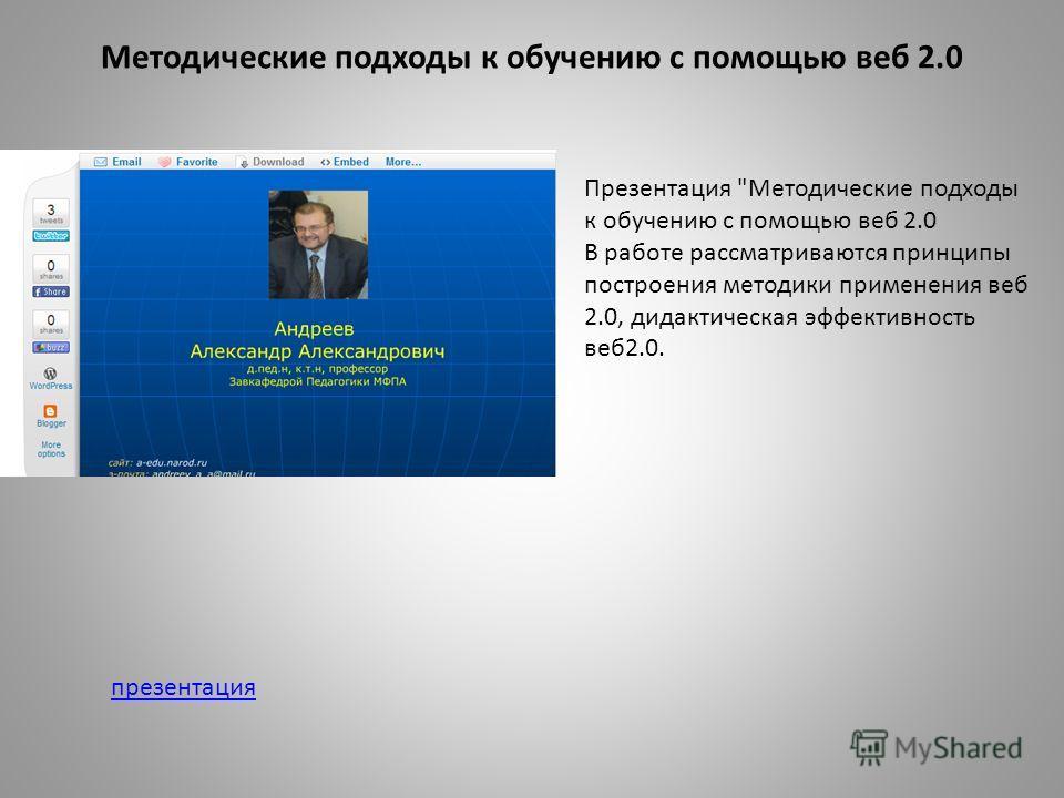 Методические подходы к обучению с помощью веб 2.0 Презентация Методические подходы к обучению с помощью веб 2.0 В работе рассматриваются принципы построения методики применения веб 2.0, дидактическая эффективность веб2.0. презентация