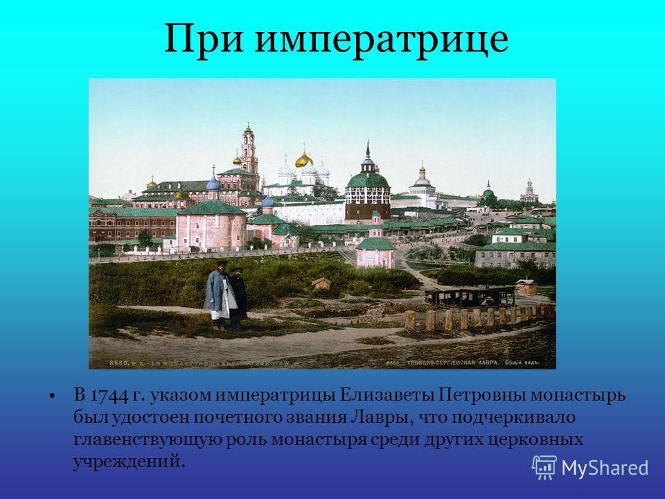 При императрице В 1744 г. указом императрицы Елизаветы Петровны монастырь был удостоен почетного звания Лавры, что подчеркивало главенствующую роль монастыря среди других церковных учреждений.