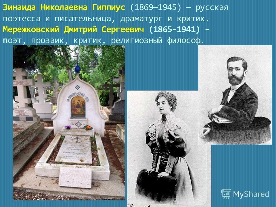 Зинаида Николаевна Гиппиус (18691945) русская поэтесса и писательница, драматург и критик. Мережковский Дмитрий Сергеевич (1865-1941) – поэт, прозаик, критик, религиозный философ.