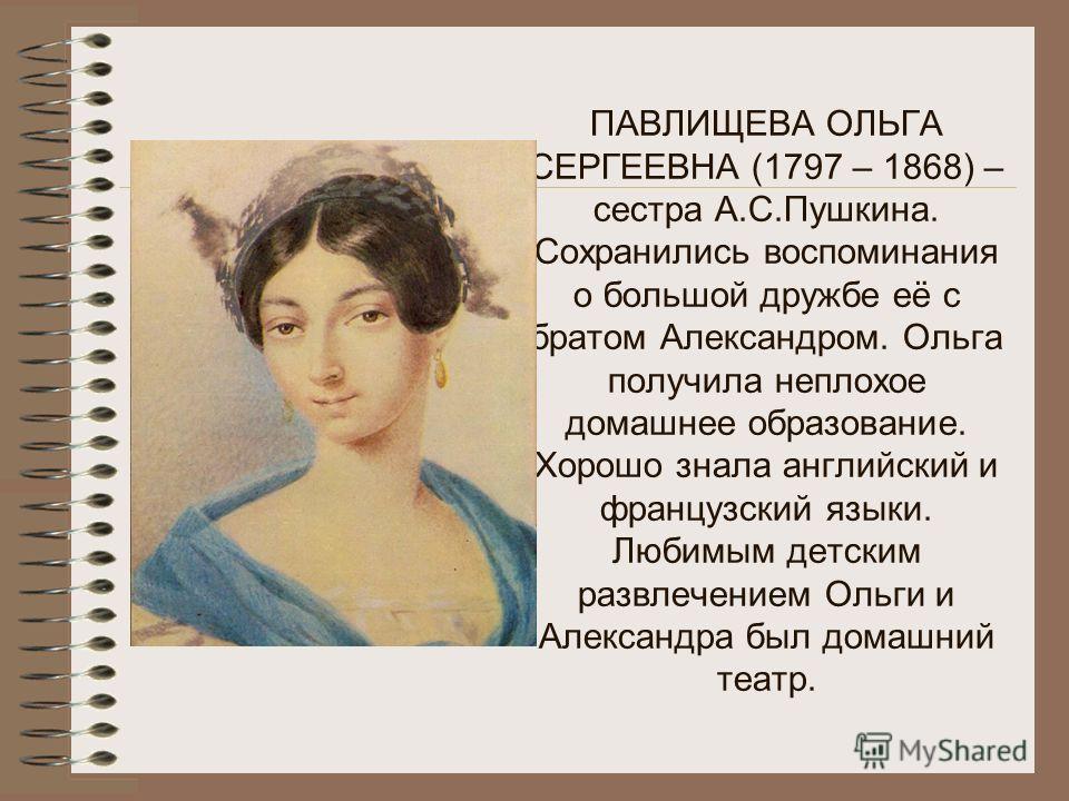 Надежда Осиповна, «женщина не глупая и не дурная, имела, однако же, множество странностей, между которыми вспыльчивость, вечная рассеянность и, особенно, дурное хозяйничанье стояли на первом плане» (М.А.Корф). С Сергеем Львовичем Пушкиным венчалась 2