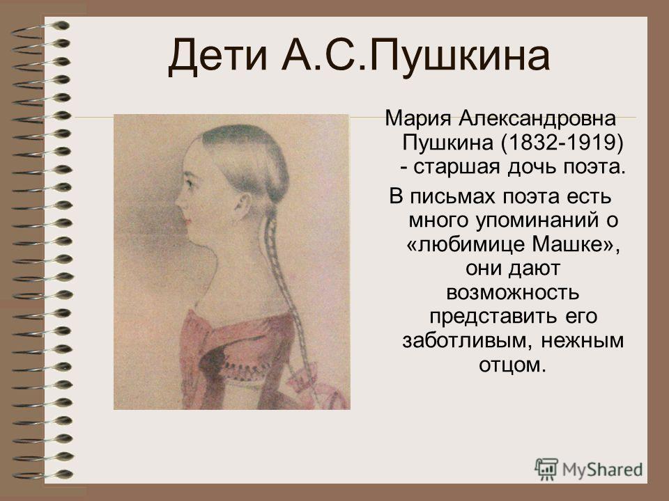 Преданной, нежной и заботливой любовью мужа шесть лет была освещена жизнь Натальи Николаевны. «Гляделась ли ты в зеркало, и уверилась ли ты, что с твоим лицом ничего сравнить нельзя на свете, а душу твою я люблю ещё более твоего лица» (А.С.Пушкин). В