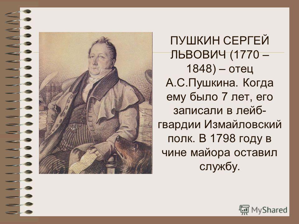 ИВАН АБРАМОВИЧ ГАННИБАЛ (1731? – 1801) – двоюродный дед А.С.Пушкина. «Он пошёл в военную службу вопреки воле родителя, отличился и, ползая на коленях, выпросил отцовское прощение… Он поссорился с Потёмкиным. Государыня оправдала Ганнибала и надела на