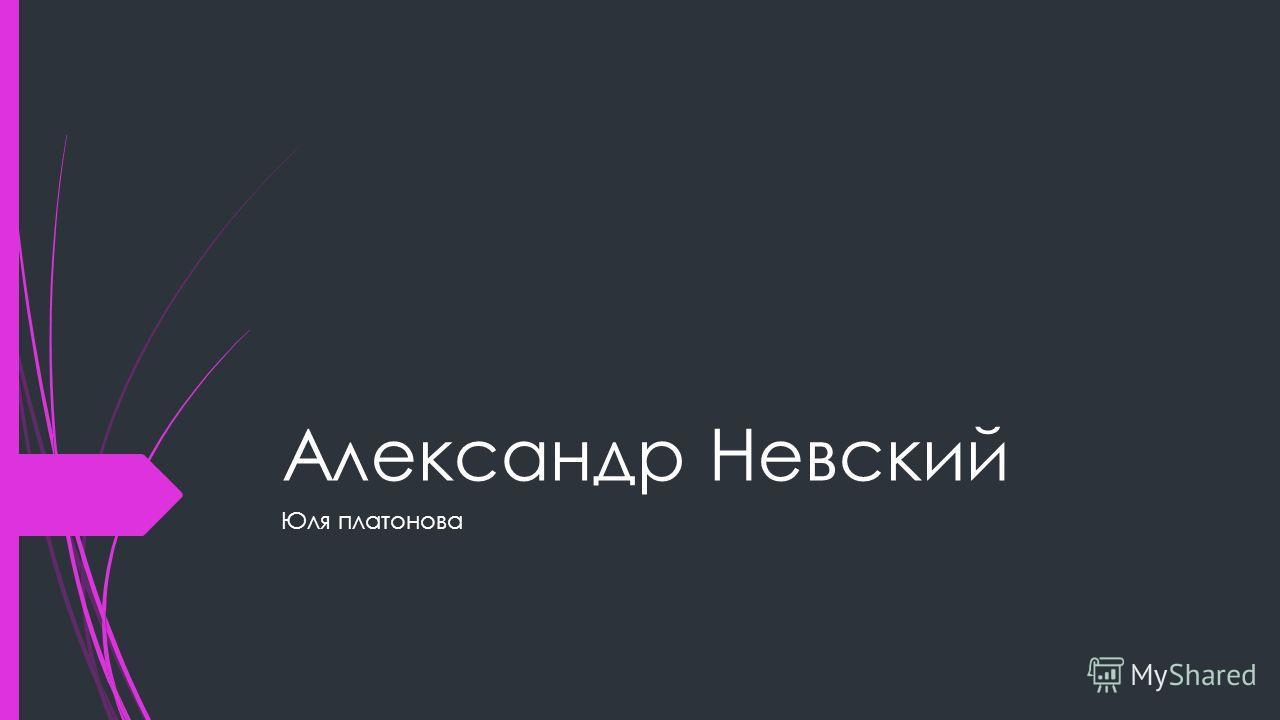 Александр Невский Юля платонова