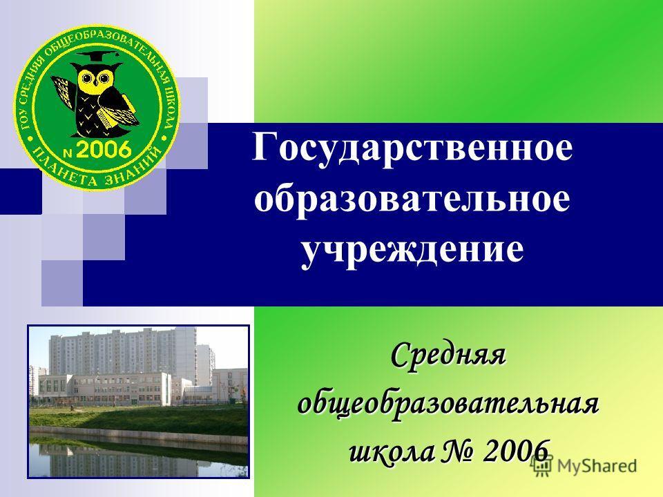 Государственное образовательное учреждение Средняяобщеобразовательная школа 2006