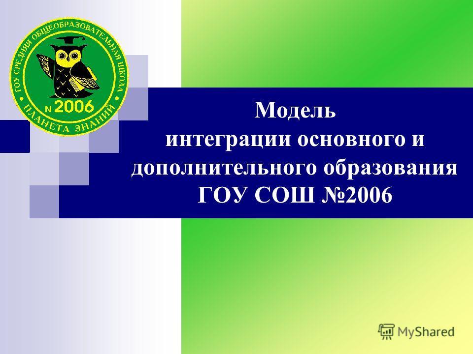 Модель интеграции основного и дополнительного образования ГОУ СОШ 2006
