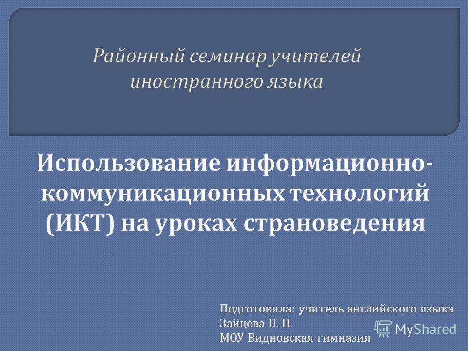 Подготовила : учитель английского языка Зайцева Н. Н. МОУ Видновская гимназия