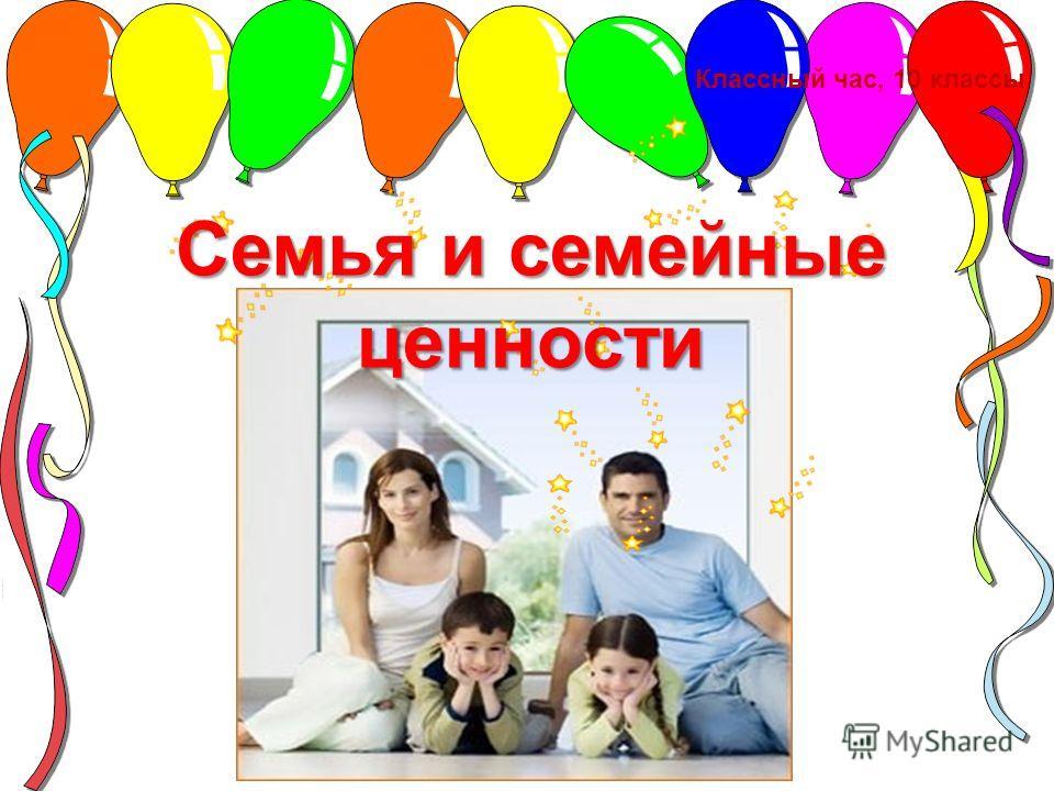 Только тот, кто создал семью, испытал настоящее счастье. Дети отнимают часть жизни у родителей. Можно жить и реализовать себя без семьи. Семья превращает человека в раба. Создание семьи - важнейшая из функций человека как члена общества. Главное пред