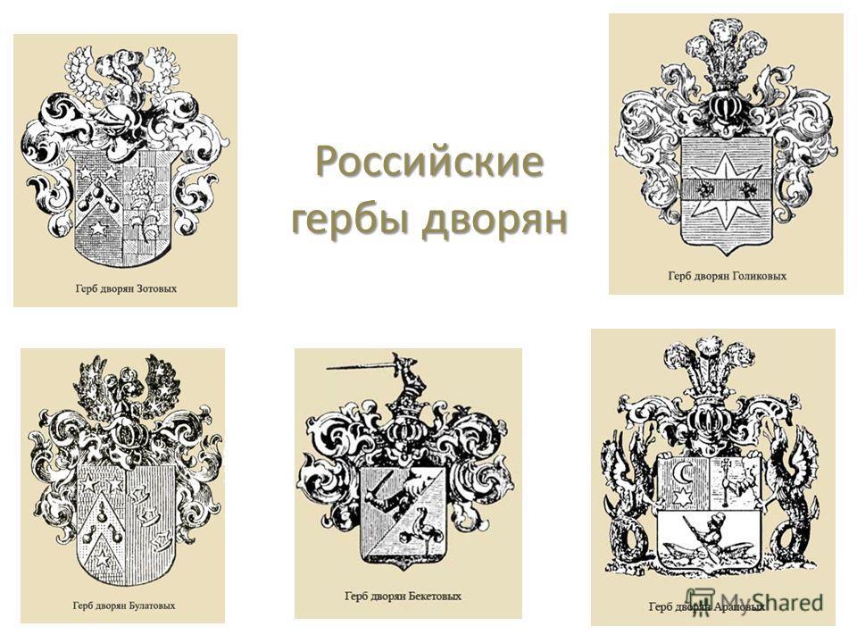 Российские гербы дворян