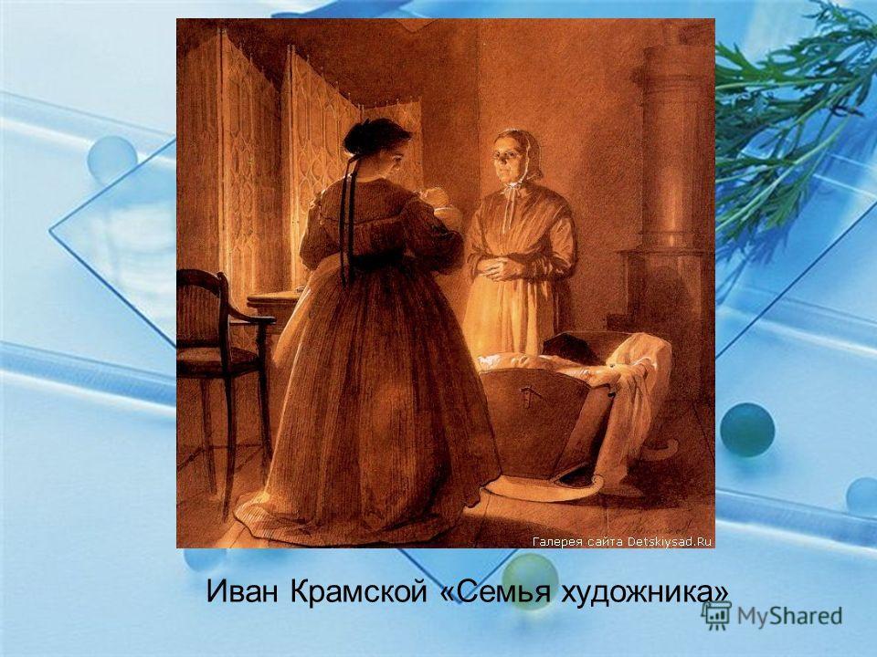 Иван Крамской «Семья художника»