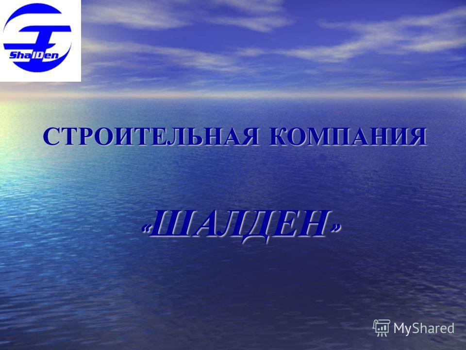 СТРОИТЕЛЬНАЯ КОМПАНИЯ « ШАЛДЕН »