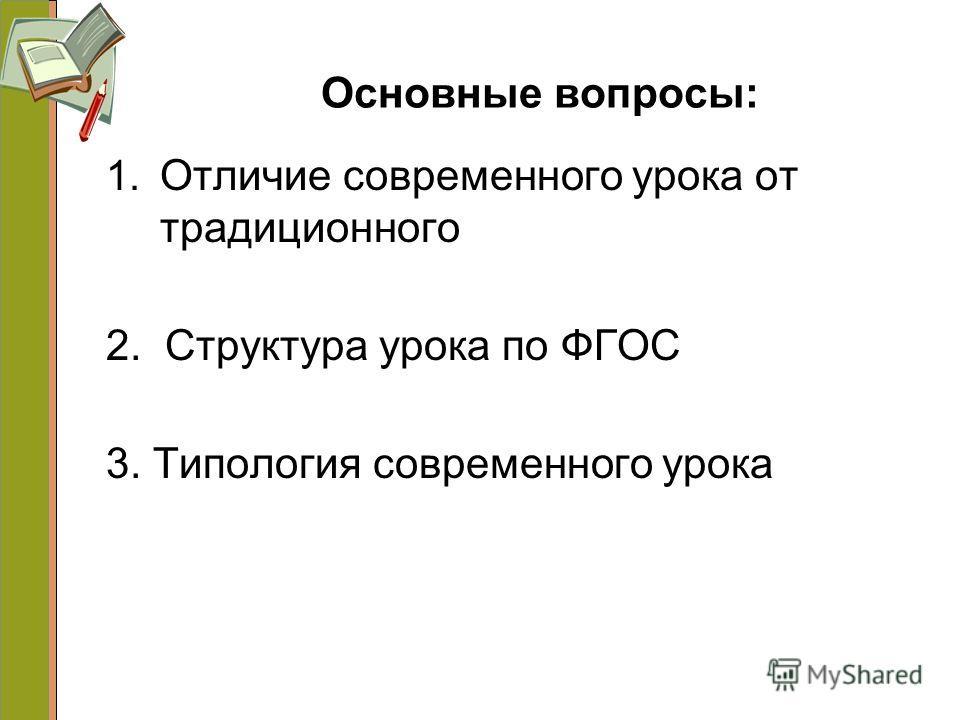 Основные вопросы: 1. Отличие современного урока от традиционного 2. Структура урока по ФГОС 3. Типология современного урока