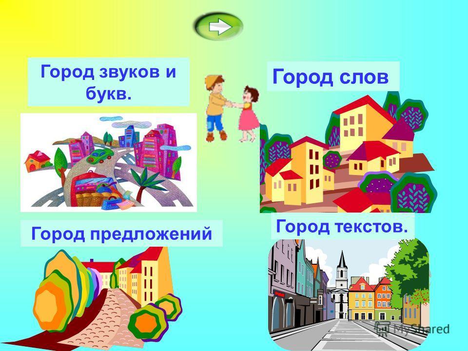 5 Город звуков и букв. Город слов Город предложений Город текстов.