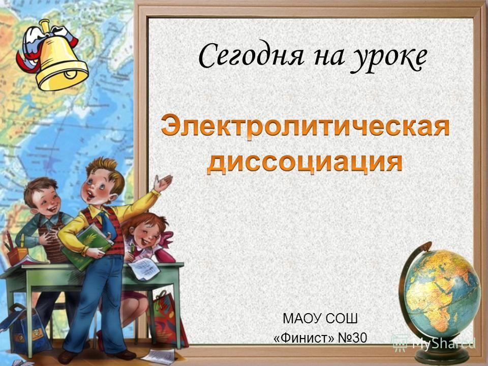 Сегодня на уроке МАОУ СОШ «Финист» 30