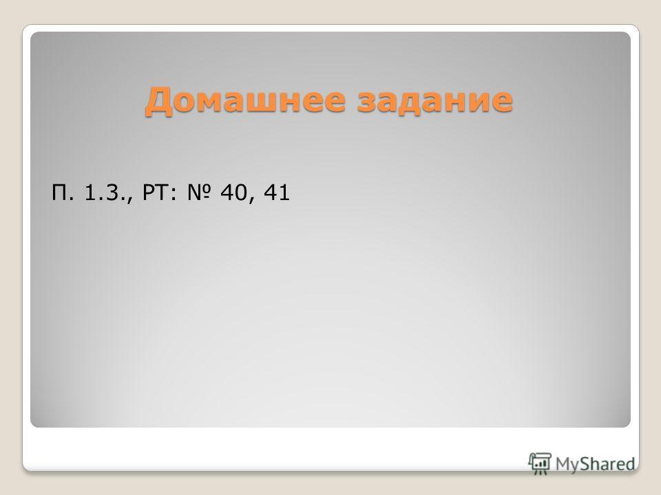 Домашнее задание П. 1.3., РТ: 40, 41