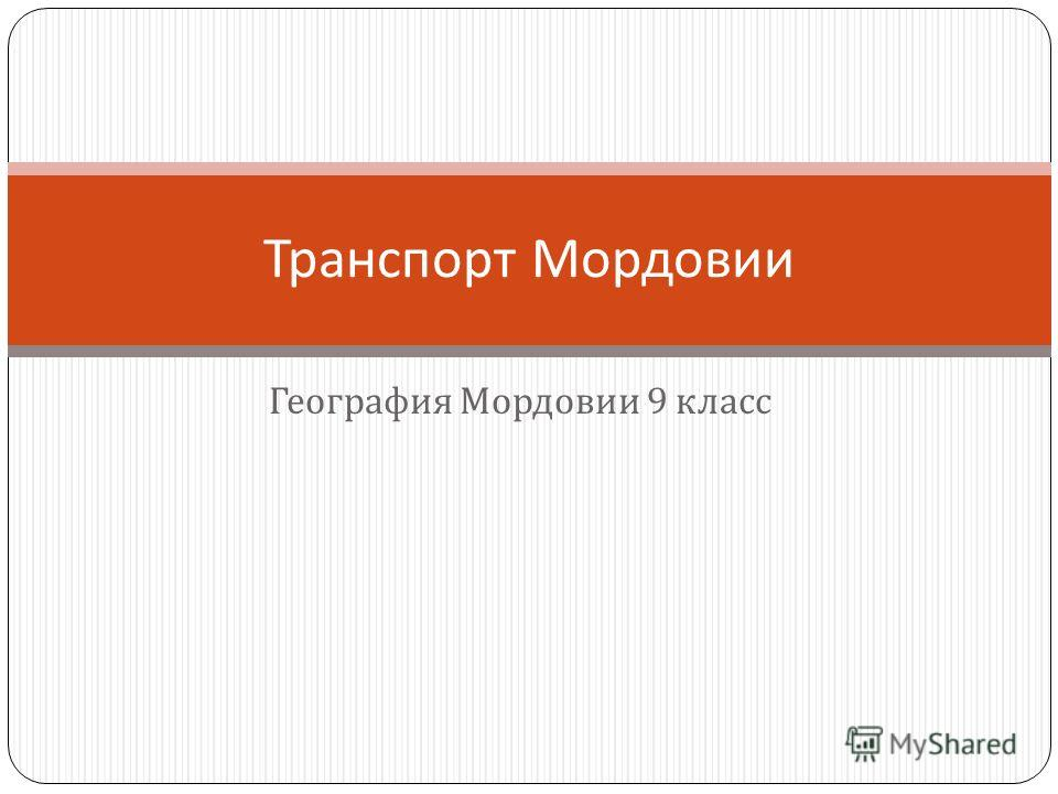 География Мордовии 9 класс Транспорт Мордовии