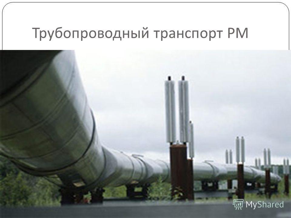 Трубопроводный транспорт РМ