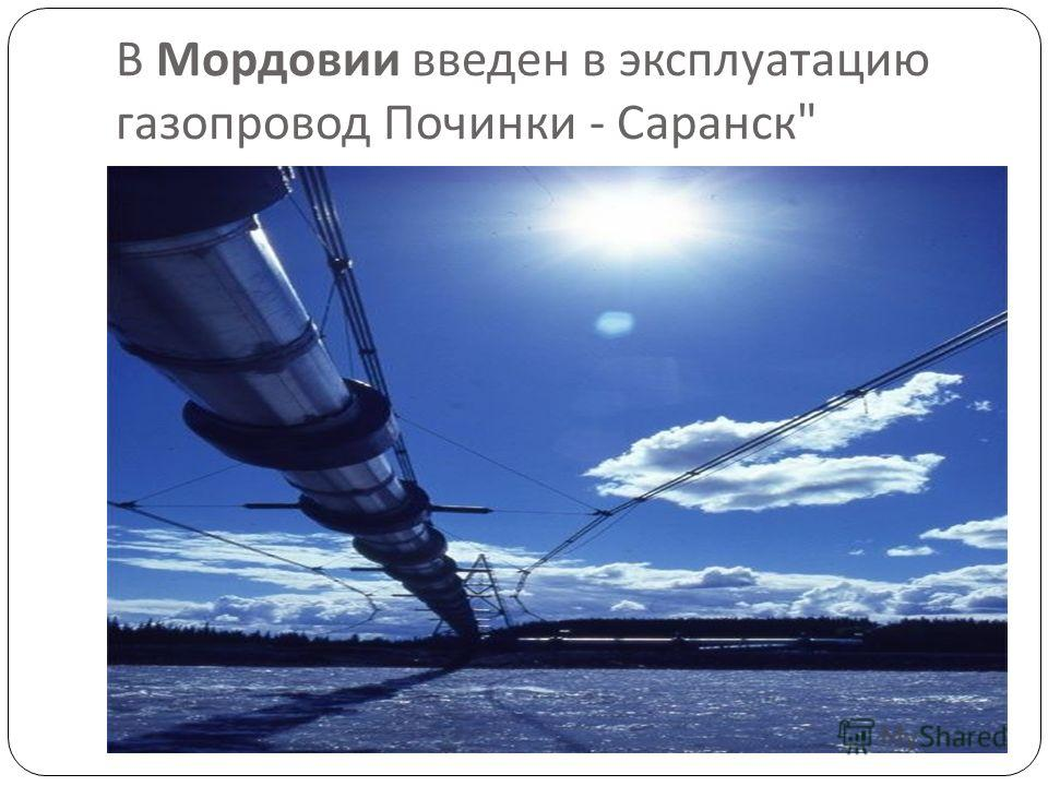 В Мордовии введен в эксплуатацию газопровод Починки - Саранск
