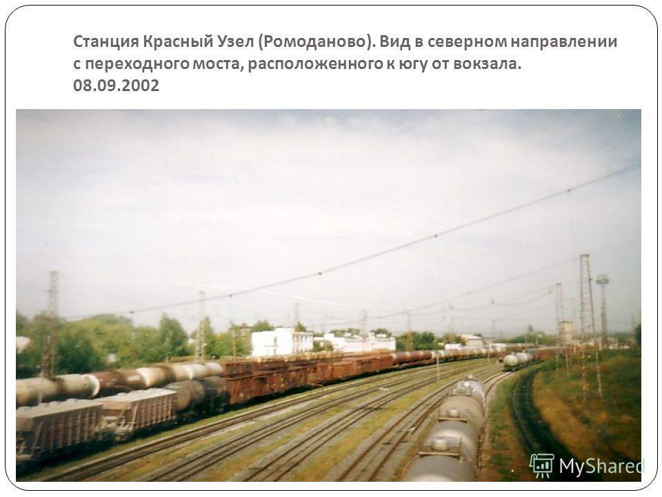 Станция Красный Узел ( Ромоданово ). Вид в северном направлении с переходного моста, расположенного к югу от вокзала. 08.09.2002