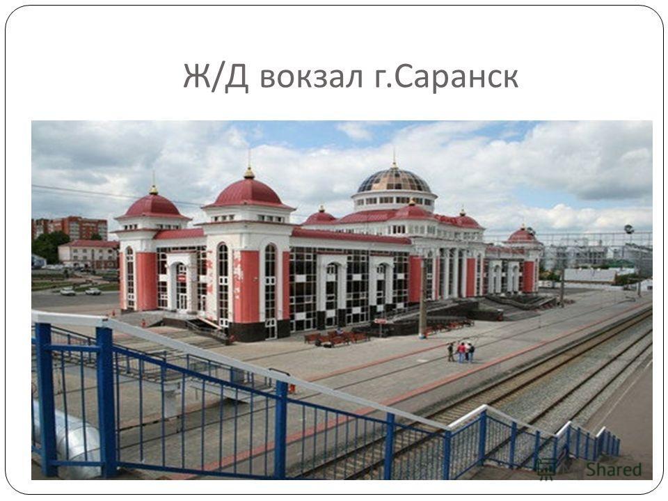 Ж / Д вокзал г. Саранск