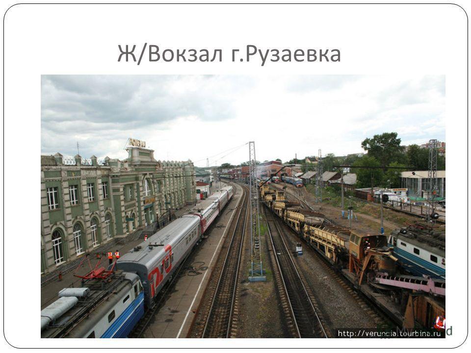Ж / Вокзал г. Рузаевка
