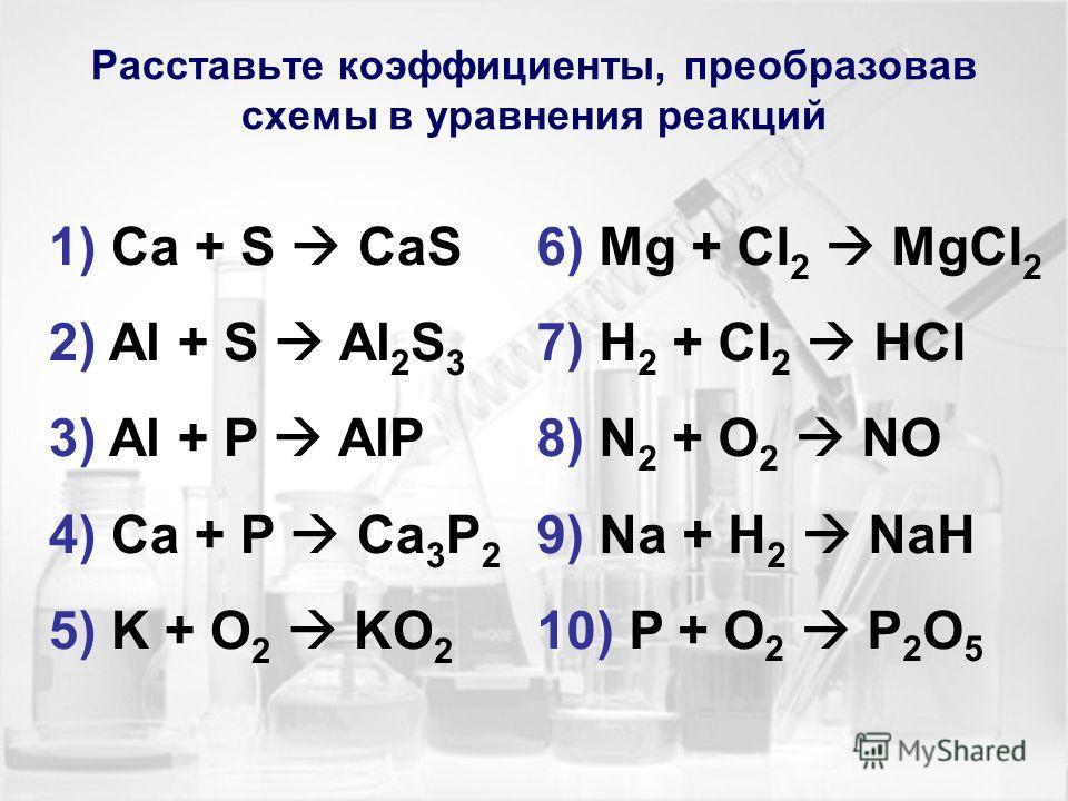 Уравнения по химии 7 класс коэффицент