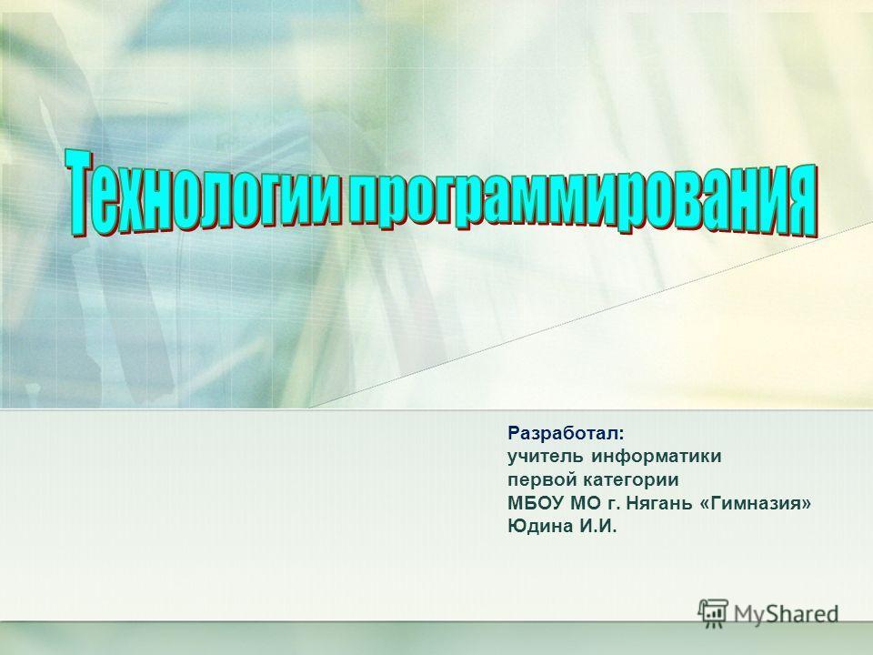 Разработал: учитель информатики первой категории МБОУ МО г. Нягань «Гимназия» Юдина И.И.