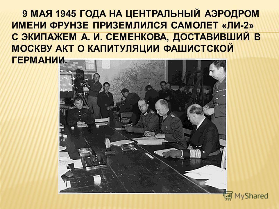 И вот этот день пришел – 9 мая 1945 года