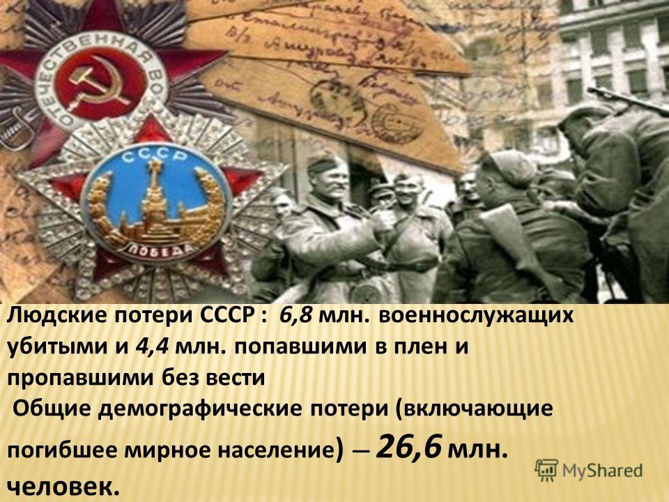 Каждую минуту погибало 10 человек, каждые 6 секунд – 1 человек. На фашистскую каторгу было угнано около 5 миллионов советских людей, возраста от 10 до 55 лет.