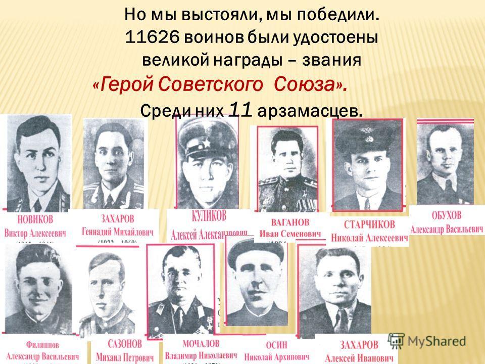 Людские потери СССР : 6,8 млн. военнослужащих убитыми и 4,4 млн. попавшими в плен и пропавшими без вести Общие демографические потери (включающие погибшее мирное население ) 26,6 млн. человек.