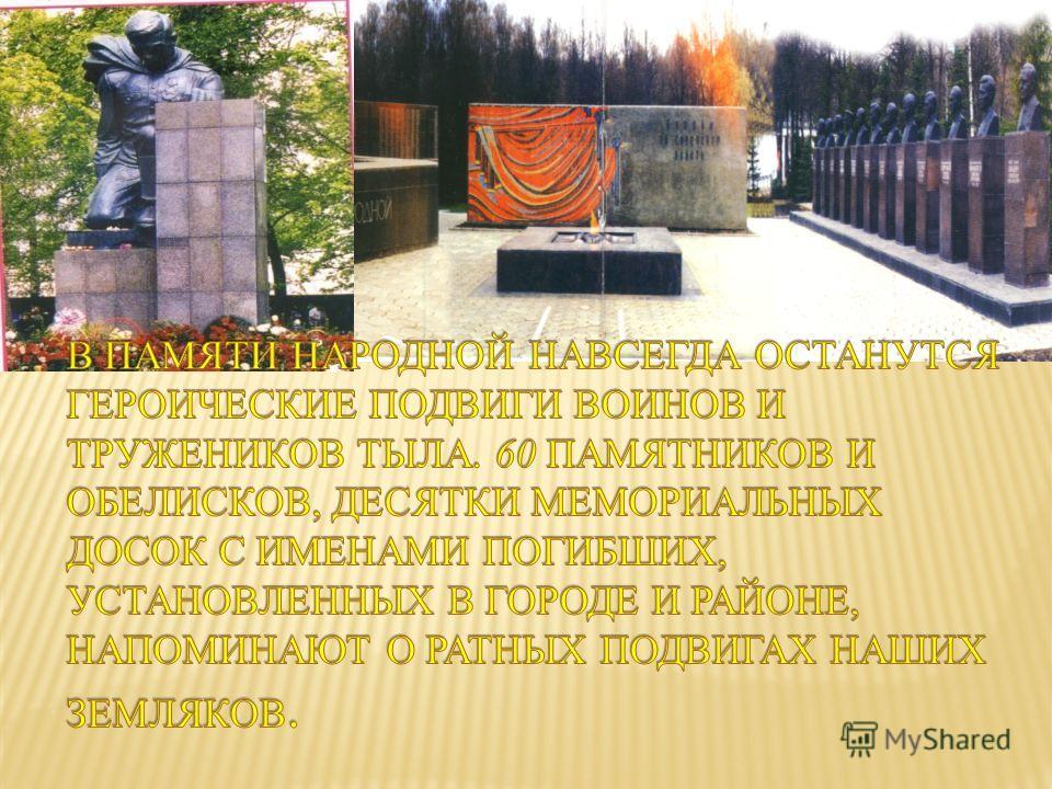 23 февраля 1943г. в бою за деревню Черемушки в Посковской области рядовой Александр Матросов закрыл своим телом амбразуру вражеского дзота, препятствовавшего продвижению подразделения. Его подвиг в годы ВОВ повторили около 300 советских воинов. Среди