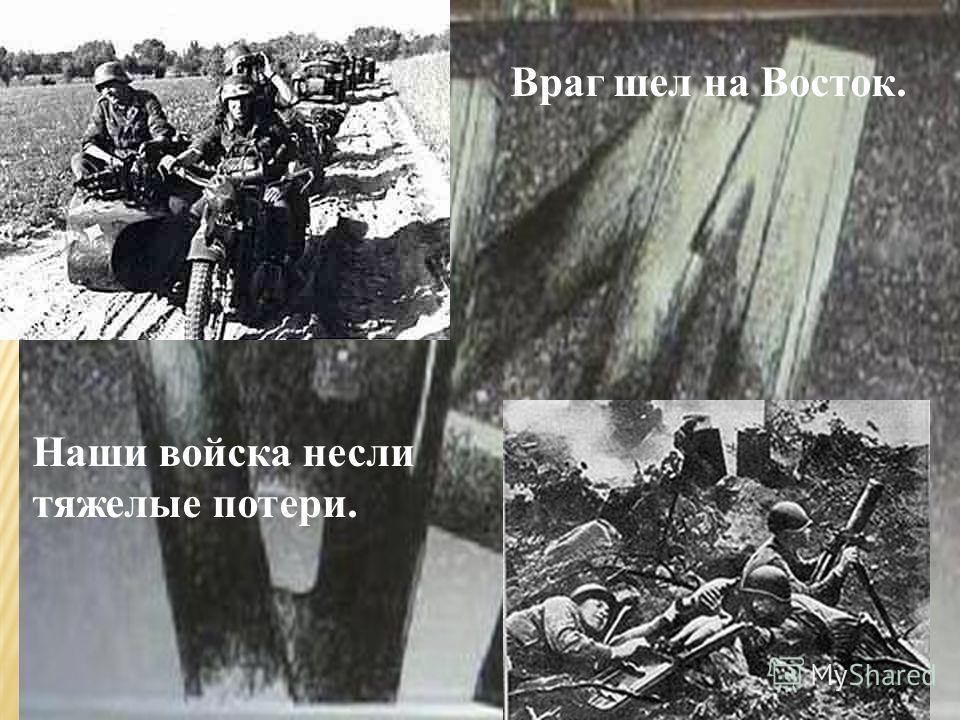 Война всегда начинается внезапно, хотя спустя поколение для историков она покажется неизбежной. В 1941 году началась самая страшная Великая Отечественная война.