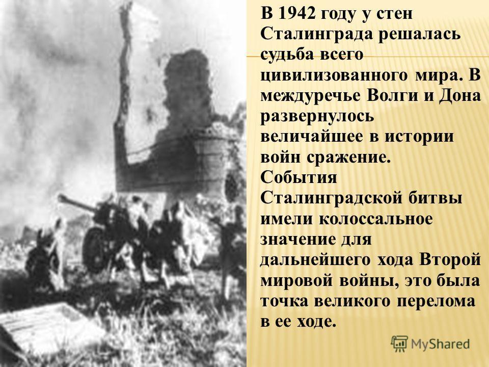 Сентябрь 1941 года. Фашисты подошли к столице нашей Родины. Лучшие сыны России ценою великих жертв, ценою тысяч жизней отстояли Москву. Там, под Москвой, начиналась Победа, которая привела нашу армию в мае 1945 года в Берлин.