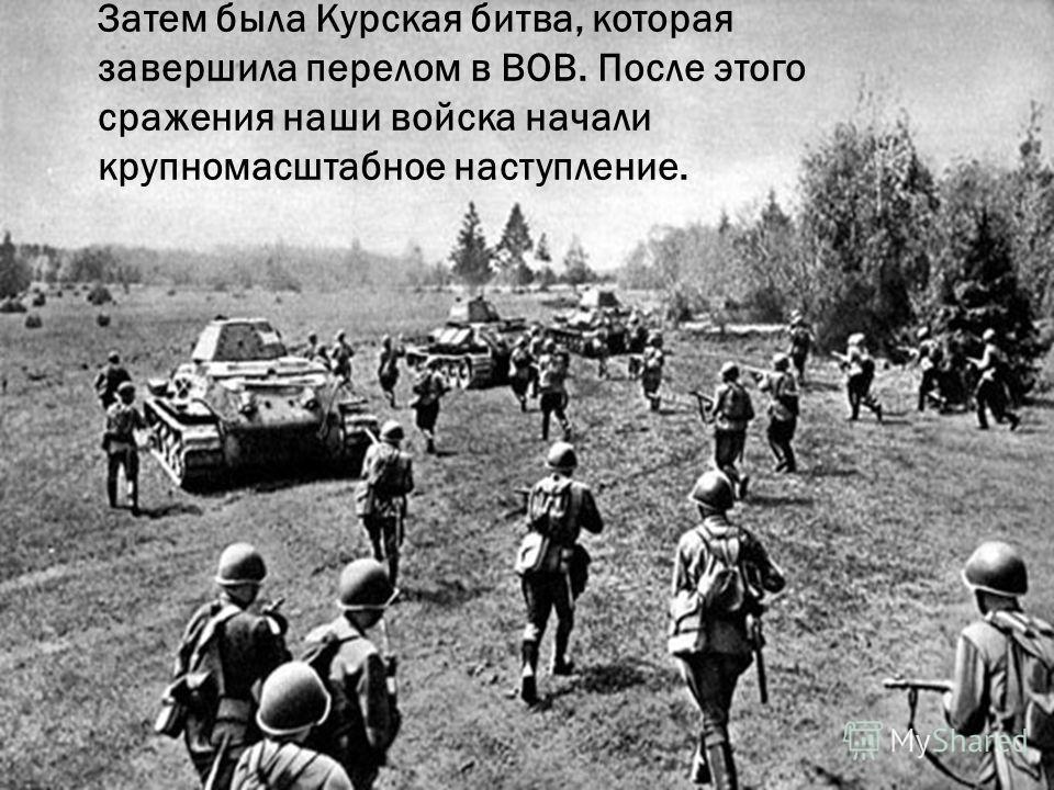 В 1942 году у стен Сталинграда решалась судьба всего цивилизованного мира. В междуречье Волги и Дона развернулось величайшее в истории войн сражение. События Сталинградской битвы имели колоссальное значение для дальнейшего хода Второй мировой войны,