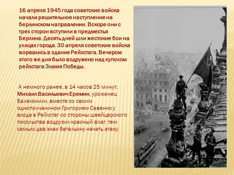 12 мая 1943г. на аэродроме, расположенном вблизи села Вас.Враг, приземлился истребитель ЛА-5, на борту которого красовалась надпись: «Арзамасский школьник». Самолет принял боевой летчик эскадрильи «Валерий Чкалов» Алексей Иосифович Максименко. За два