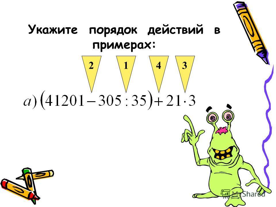 Укажите порядок действий в примерах: 4321
