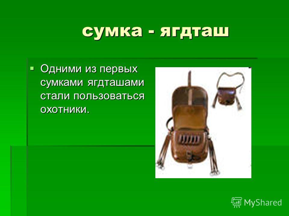 Заплечная сумка Заплечная сумка В дальнюю дорогу отправлялись с заплечной сумкой или узелками. В дальнюю дорогу отправлялись с заплечной сумкой или узелками.