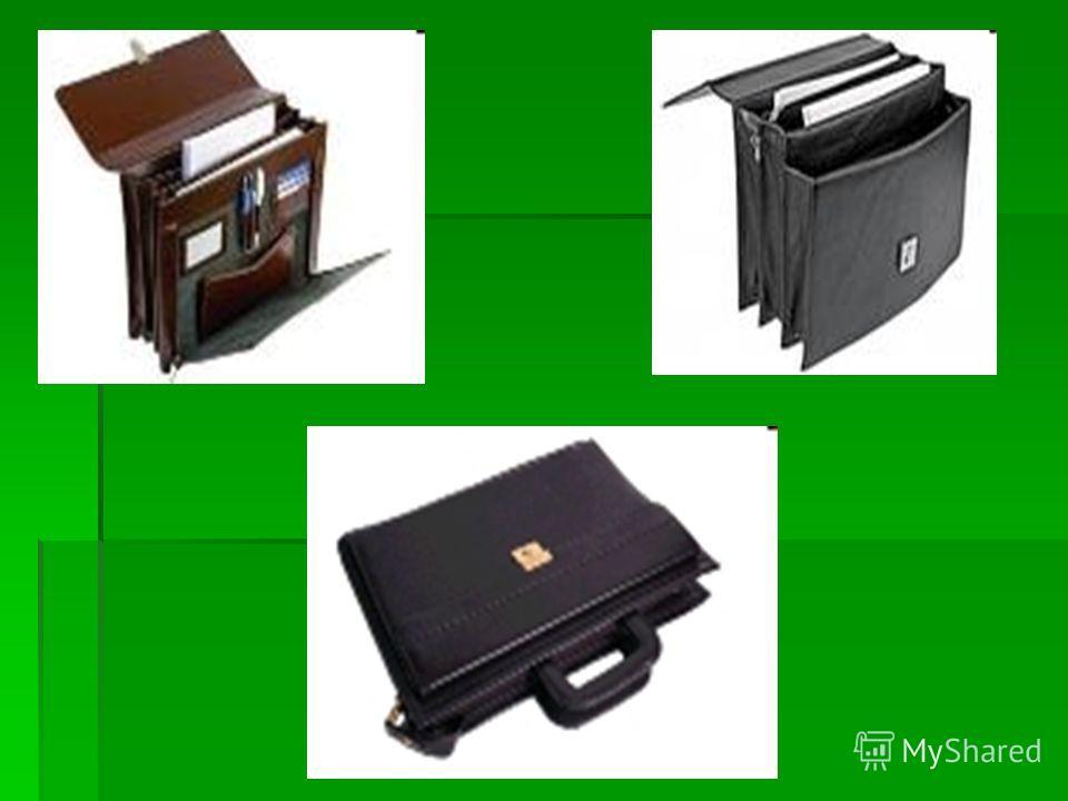 Портфель Портфель В середине 19 века изначально придуман для хранения и ношения документов. В середине 19 века изначально придуман для хранения и ношения документов.
