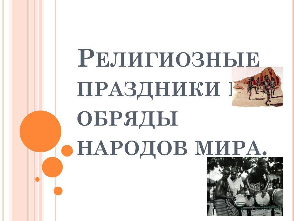 Праздники мира презентация