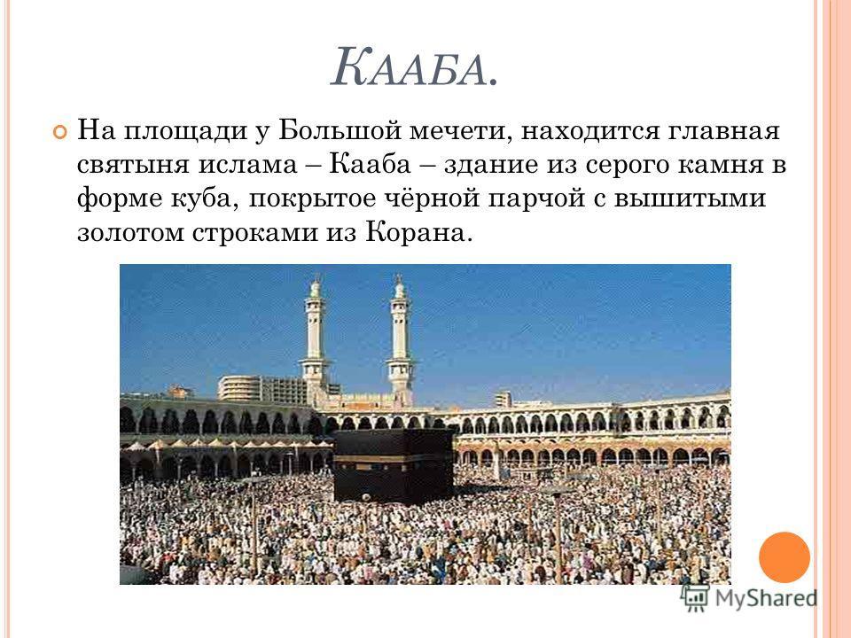 М ЕККА. Мекка – город в Саудовской Аравии, родина ислама, средоточие помыслов и молитв каждого мусульманина. Он расположен на юго-западе Аравийского полуострова в долине, окружённой горами.