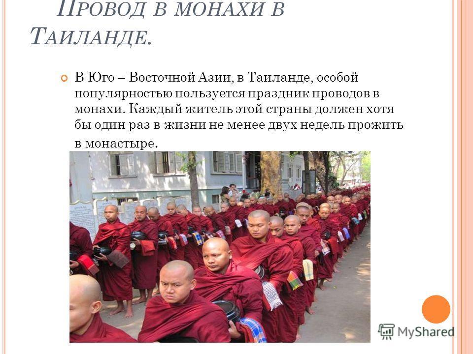 В ЕЛИКИЕ ХУРАЛЫ В М ОНГОЛИИ. Так, например, в Монголии в течение года отмечаются пять основных праздников, называемых Великими хуралами. Во время торжественных процессий под звуки барабанов и труб из буддийских храмов монахи выносят священные реликви