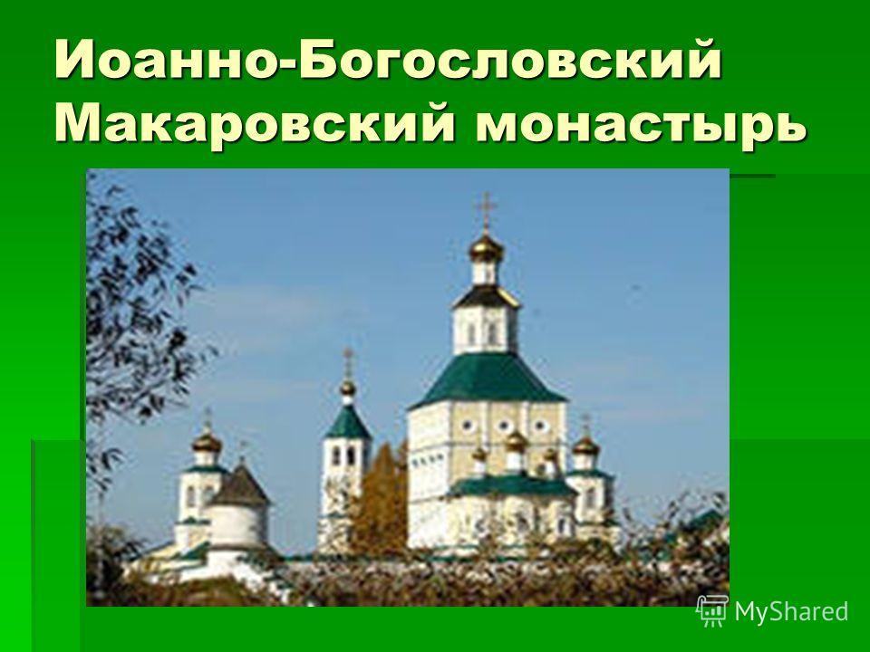 Иоанно-Богословский Макаровский монастырь